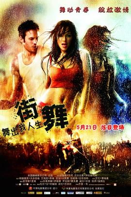舞出我人生:街舞( 2008 )