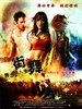 舞出我人生:街舞 Step Up 2: The Streets(2008)