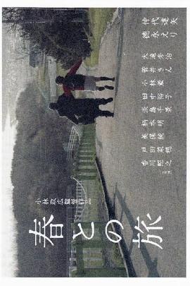 与春同行( 2009 )