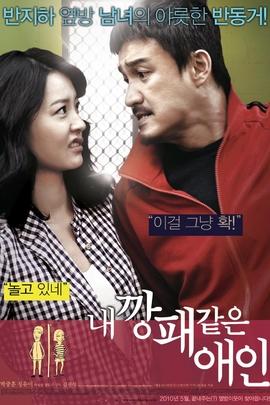 我的黑帮恋人( 2010 )