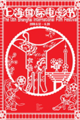 第十三届上海国际电影节( 2010 )