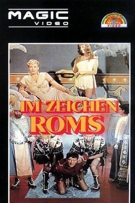 罗马冤家( 1959 )