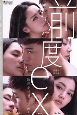 前度( 2010 )