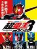 假面骑士超级电王电影三部曲:红之章 The Movie Super Den-O Trilogy Episode Red(2010)