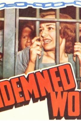 犯妇( 1938 )