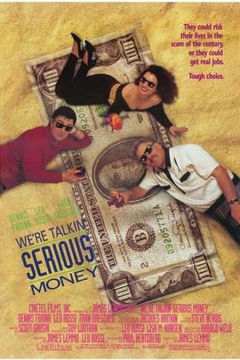 一个严肃的问题:金钱
