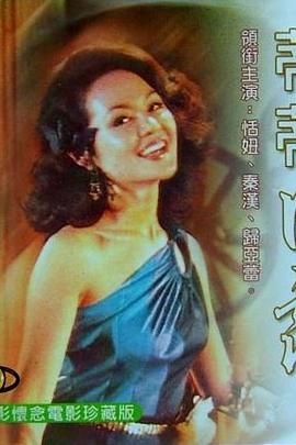 蒂蒂日记( 1976 )