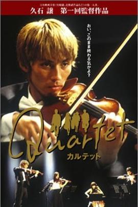 弦乐四重奏( 2001 )