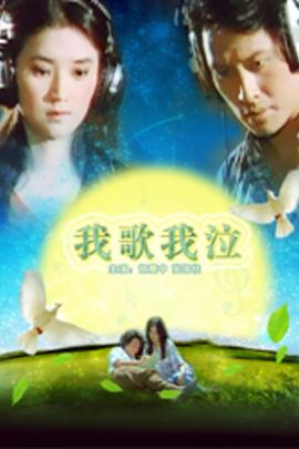 我歌我泣( 1979 )