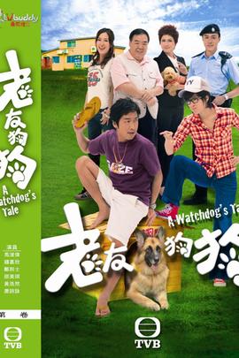 老友狗狗( 2009 )