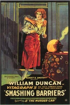 巨障( 1919 )