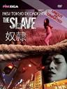 新堕落东京之奴隶