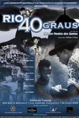 里约40度( 1955 )