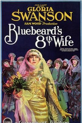 蓝胡子的第八任妻子( 1923 )