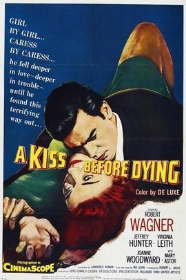 死前一吻( 1956 )