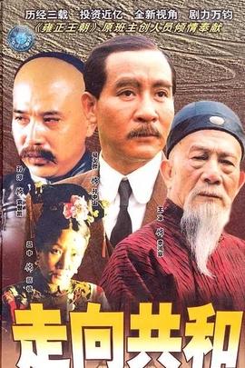 走向共和( 2003 )