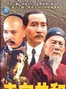 走向共和(2003)