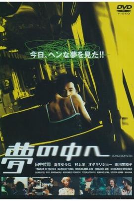 入梦( 2005 )