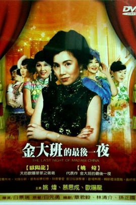 金大班的最后一夜( 1984 )