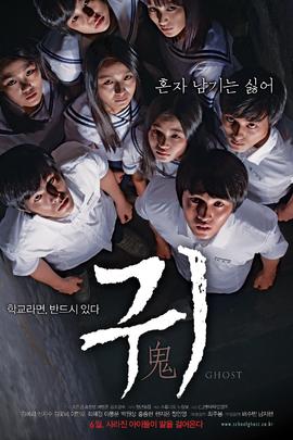 校园鬼( 2010 )