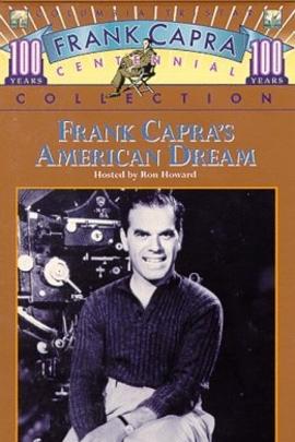 弗兰克.卡普拉的美国梦
