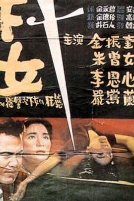 下女( 1960 )
