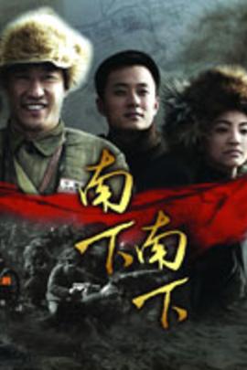 南下南下( 2010 )