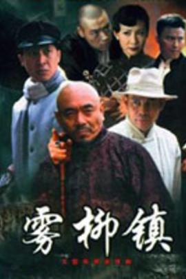 雾柳镇( 2008 )