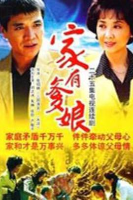 家有爹娘( 2007 )