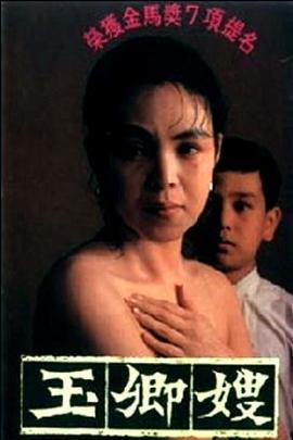玉卿嫂( 1984 )