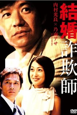 结婚欺诈师( 2007 )