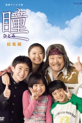 瞳( 2008 )