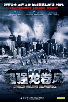 龙卷风暴:天怒