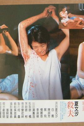 杀夫( 1985 )