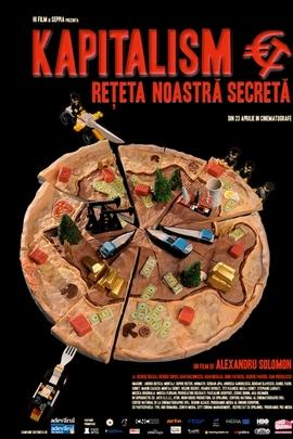 资本主义—我们的秘密食谱( 2010 )