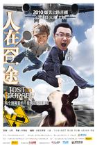 人在囧途/Lost On Journey (2010)