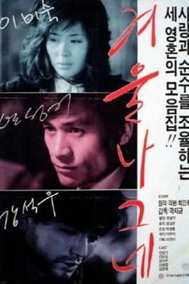 冬日浪人( 1986 )