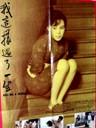 我这样过了一生/Kuei-mei, a Woman(1986)
