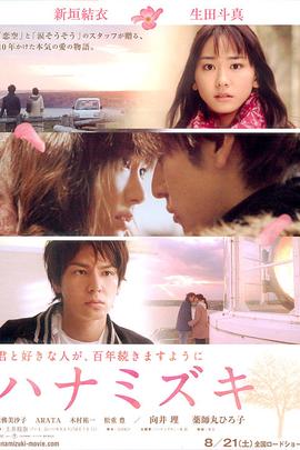 花水木( 2010 )