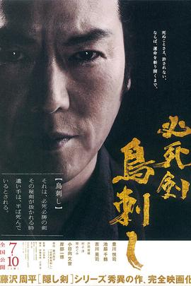 必死剑鸟刺( 2010 )