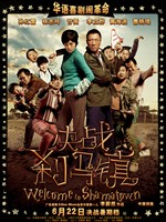 决战刹马镇Welcome To Sha-ma Town (2010)