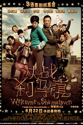 决战刹马镇( 2010 )