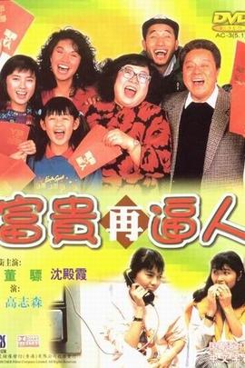 富贵再逼人( 1988 )