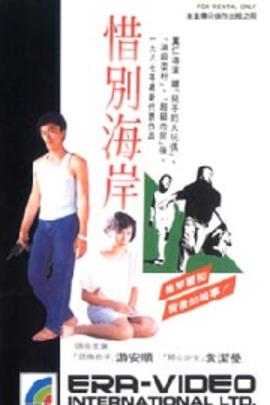 惜别海岸( 1987 )