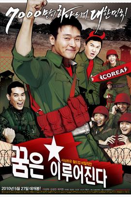 梦想成真( 2010 )