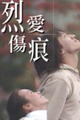 烈爱伤痕( 2000 )