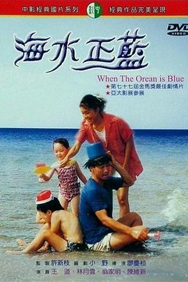 海水正蓝( 1988 )