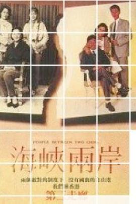 海峡两岸( 1988 )