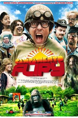 追爱夏令营( 2010 )