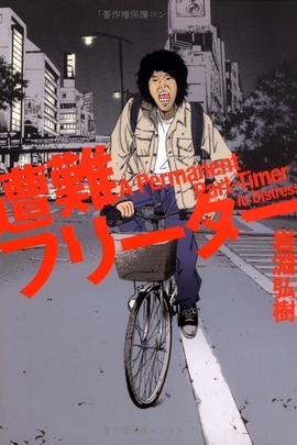 打工仔遭难记( 2009 )